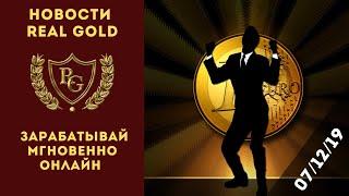 Получи деньги мгновенно в Real Gold