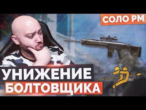 WarFace 🔘 ЖЕСТКОЕ УНИЖЕНИЕ БОЛТОВЩИКА 🔘 СОЛО РМ - ACR SPR thumbnail
