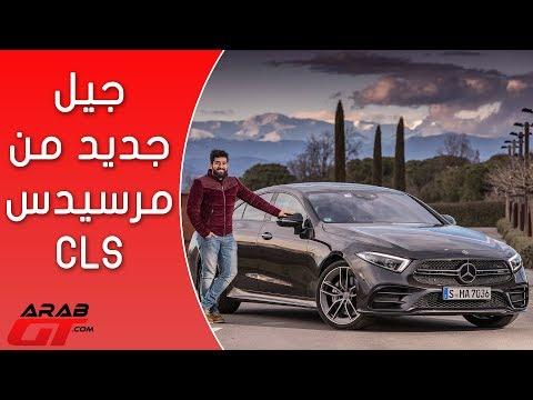 Mercedes CLS 53 AMG 2019 مرسيدس سي ال اس 53