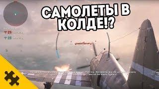 В КОЛДЕ появились самолеты!? КАК ЭТО РАБОТАЕТ? (COD WW2 DLC2)