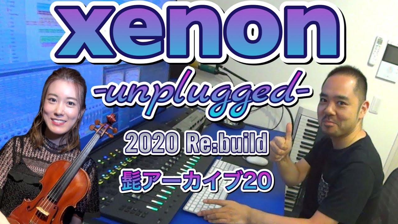 【髭アーカイブ20】xenon -unplugged-【2020 Re:build】
