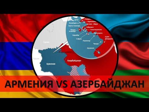 💥 АРМЕНИЯ И АЗЕРБАЙДЖАН: Конфликт на границе или ВОЙНА 2020?
