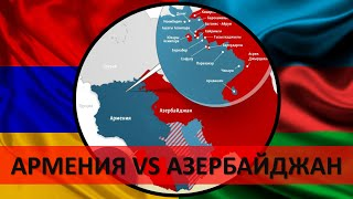 АРМЕНИЯ И АЗЕРБАЙДЖАН Конфликт на границе или ВОЙНА 2020