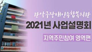 2021년 사업설명회 5번) 지역주민참여 사업소개