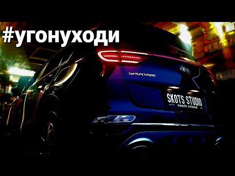 Sportage угоняют? Особенности защиты от угона Kia Hyundai