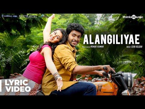 Neruppuda | Alangiliyae Song with Lyrics |...