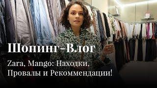 Шопинг-Влог в Zara, Mango! Находки, Провалы и Рекомендации!