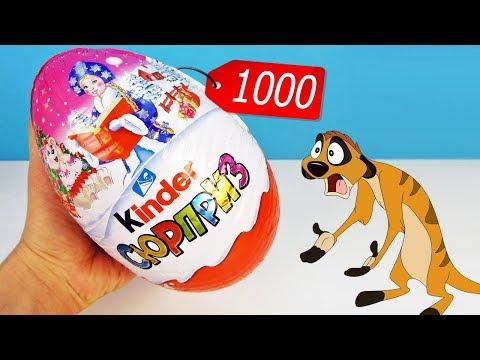 ШОК! Киндер Сюрприз за 1000 РУБЛЕЙ! ГИГАНТСКОЕ шоколадное яйцо Giant Kinder Surprise eggs unboxing