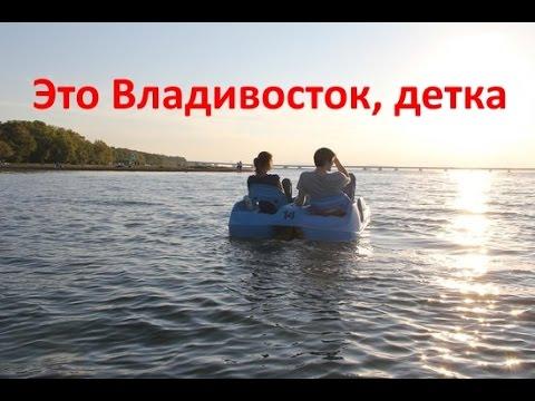 Санаторная. Прогулка по Владивостоку (часть 3)/Sanatorium. Walking To Vladivostok (part 3)