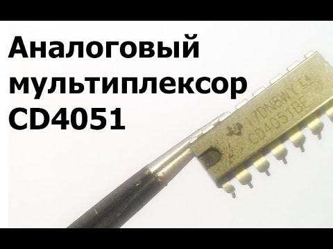 Аналоговый мультиплексор CD4051
