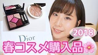 【2018】ディオール春コスメ購入品♡ thumbnail