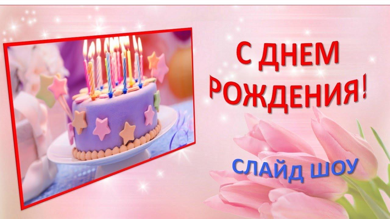 Казанской, слайд шоу поздравления