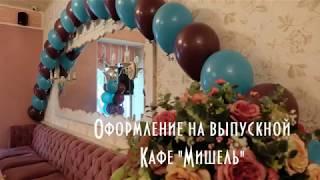 """Оформление шарами на выпускной кафе """"Мишель"""", г.Пермь"""