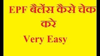 EPF बैलेंस कैसे चेक करे | How to check EPF account balance in hindi