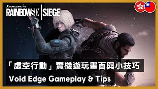 Rainbow Six Siege - Void Edge Gameplay and Tips
