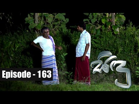 Sidu | Episode 163 22nd March 2017