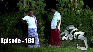 Sidu | Episode 163 22nd March 2017