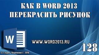 как в Word 2013 перекрасить рисунок