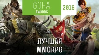 GOHA AWARDS [2016] — Номинация: лучшая MMORPG