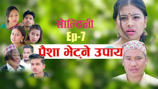 पैसा भेट्ने उपाय | Soltini | Ep 7 | 15 October 2020 | Nepali Comedy Movie | Colleges Nepal Video