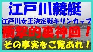 2018/09/21【江戸川競艇】女王決定戦キリンカップ これぞまさに神回!!じっくりとご覧ください!