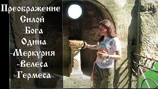 Преображение Силой Бога Одина-Меркурия-Велеса-Гермеса!(Место Силы Экстерштайне - Древне Римское и Германское Святилище Меркурия-Одина-Гермеса. Обряд