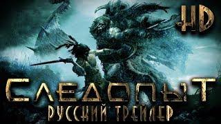 Следопыт (2007) - Дублированный Трейлер HD