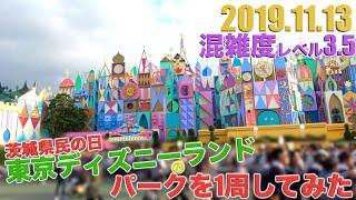 【例年より空いてる?】茨城県民の日の東京ディズニーランドのパークを1周してみた。ディズニークリスマス