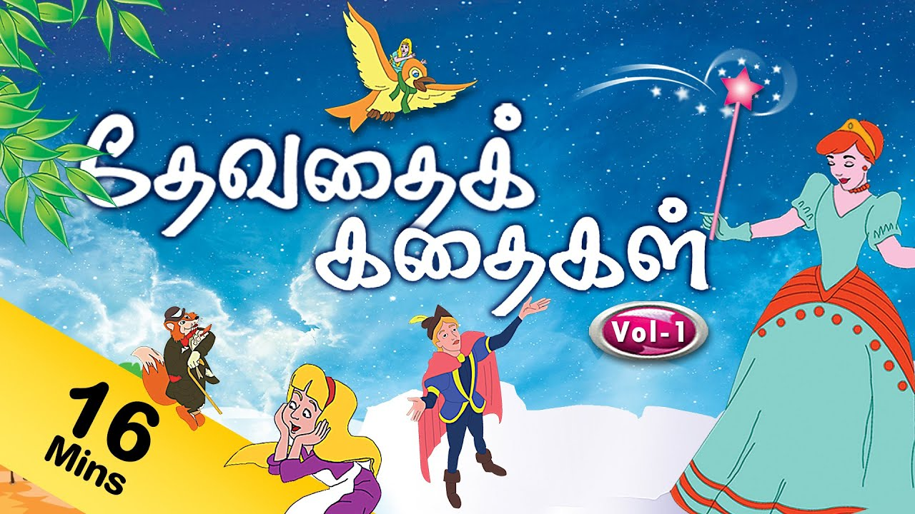 Fairy Tales Stories In Tamil Vol 1 - Youtube-8456