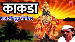 काकडा - श्री बंडूबुवा गोळेगांवकर || KAKADA - Shri Bandubuwa golegaonkar || Traditional