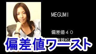 芸能人偏差値ランキング【女性】ワースト20/Japanese Woman celebrity deviation value ranking Worst 20 thumbnail