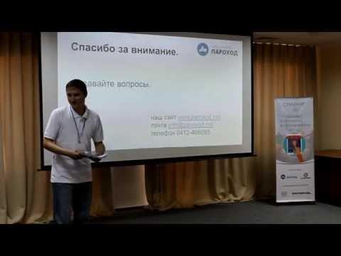 Семинар 1С-Битрикс и Digital агентство Пароход в Житомире: Ecommerce в период кризиса