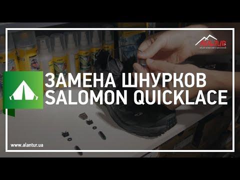 Замена шнурков на кроссовках саломон (Salomon Quicklace kit)