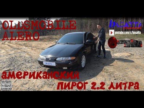 OLDSMOBILE  ALERO АМЕРИКАНСКИЙ ПИРОГ 2,2 ЛИТРА | Basatta Channel