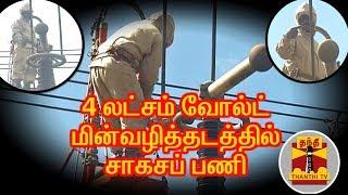 மின்சாரத்தை நிறுத்தாமலேயே 4 லட்சம் வோல்ட் மின்வழித்தடத்தில் சாகசப் பணி | #TNEB