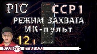 Программирование МК PIC. Урок 12. Модуль CCP. Режим захвата. ИК-пульт. Часть 1