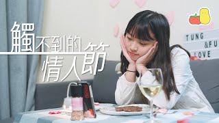 【短劇】本地異地戀 💞-觸不到的情人節 ☝🏽|Pomato 小薯茄