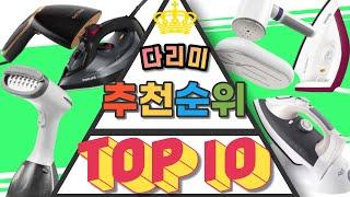 각종 가성비 스팀 다리미 TOP10 순위 가격 비교 추…