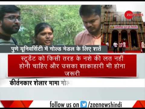 No gold medal for non-vegetarians at Pune University   मांसाहारियों को नहीं मिलेगा गोल्ड मेडल