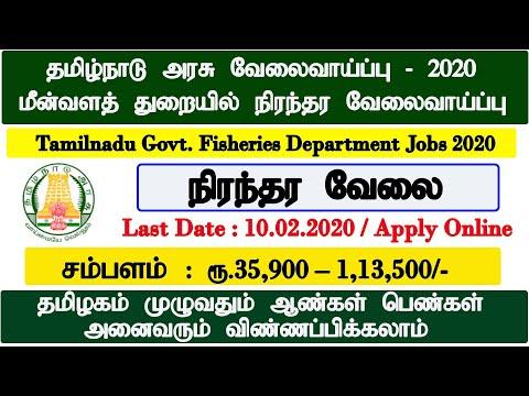 தமிழக அரசு மீன்வளத் துறை வேலைவாய்ப்பு 2020     Tamilnadu Govt Fisheries Department Jobs 2020
