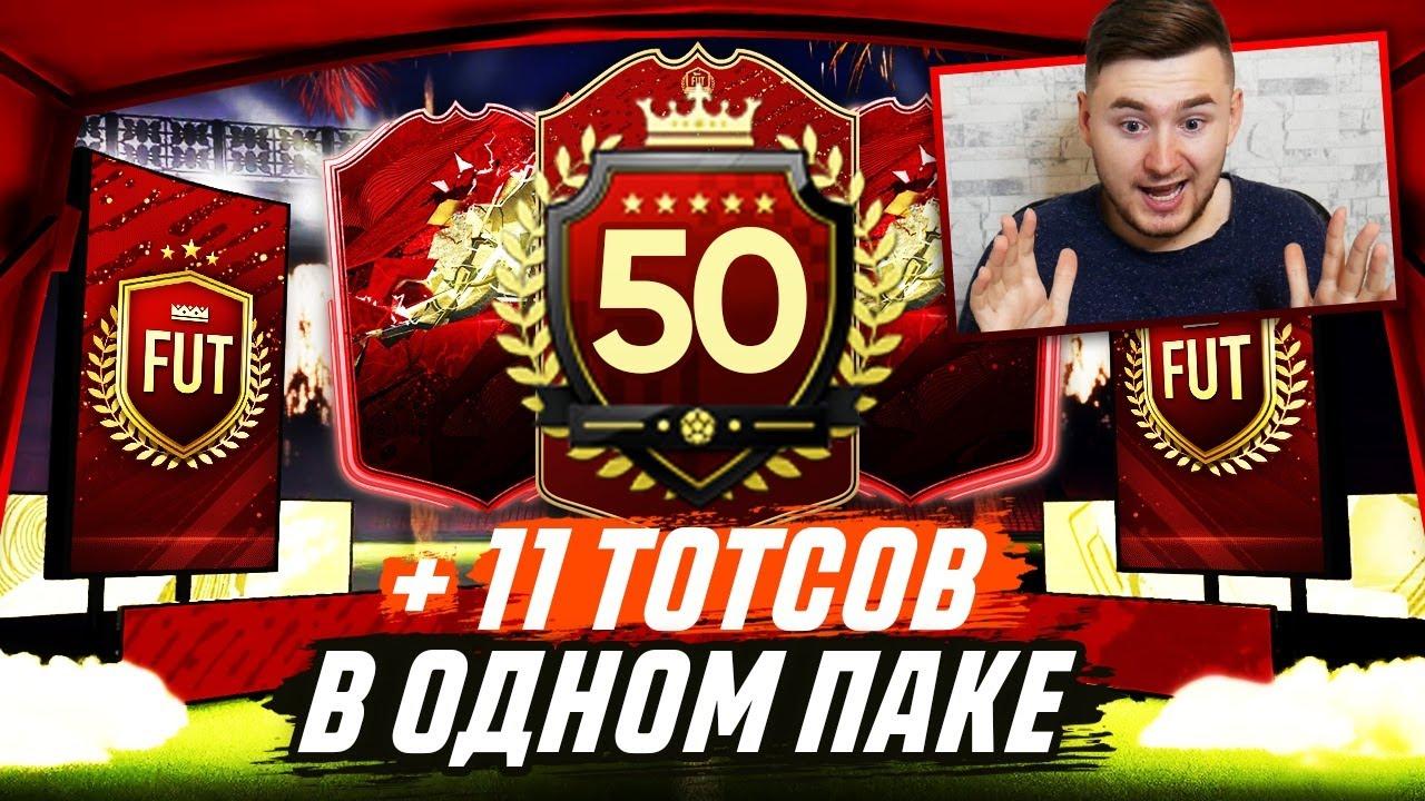 ПАКИ ЗА ТОП 50 МИРА В WL   ПОЙМАЛ 11 ТОТСОВ В ОДНОМ ПАКЕ   FIFA 20
