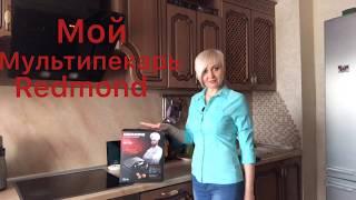Мультипекарь Redmond, инструкция, рецепты с фото, правильное питание, похудение, диета.