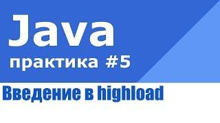 Java практика #5. Highload и масштабирование нагрузки.