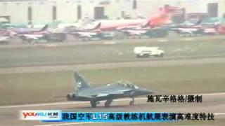 【拍客】我空军L15高级教练机航展玩特技