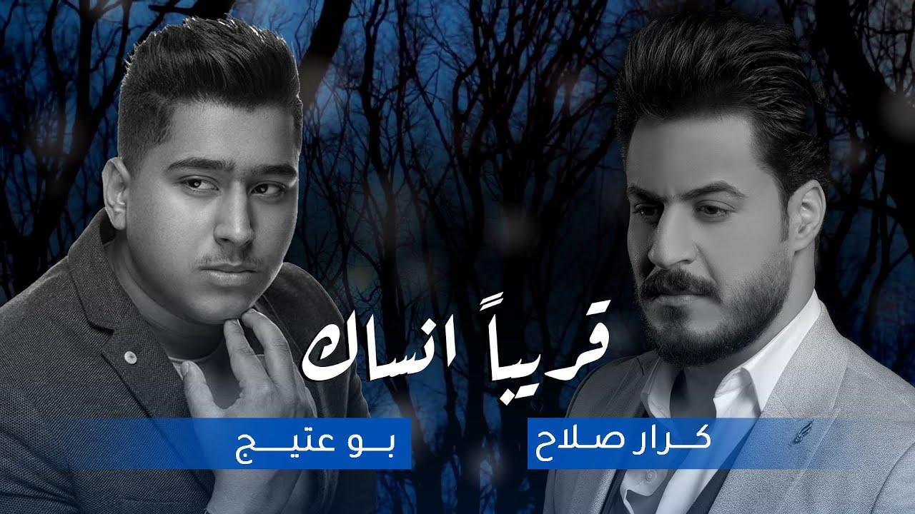 كرار صلاح | بو عتيج .. قريبا انساك حصريا 2020 Karar Salah - b0_3ateeej  (Exclusive)