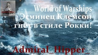 World of Warships Эсминец Клемсон гнёт в стиле Рокки!