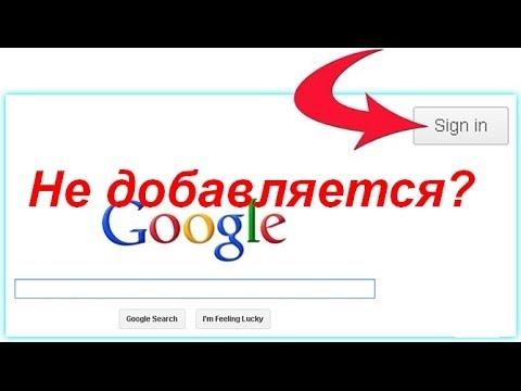 Не добавляется Google аккаунт