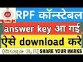 RPF Constable Exam Answer key Out (Group:- C, D)