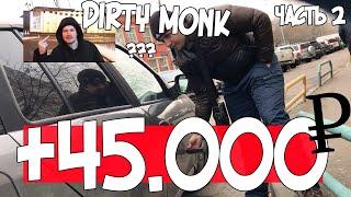 Заработали +45.000 рублей. Звезда покупатель (или похожий перекуп?) репер Dirty Monk