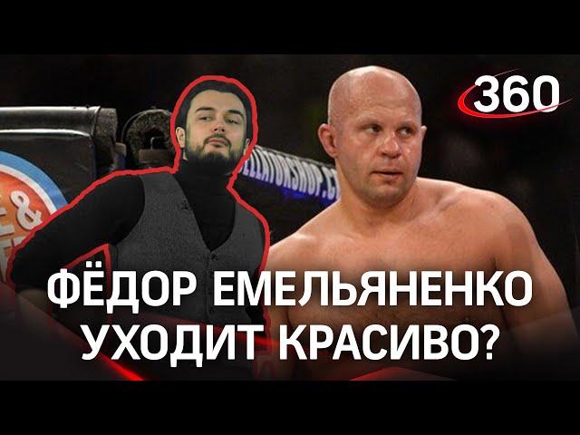 Получится ли у Фёдора Емельяненко уйти красиво?
